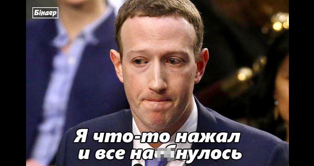 В работе Facebook произошел масштабный сбой: реакция соцсети